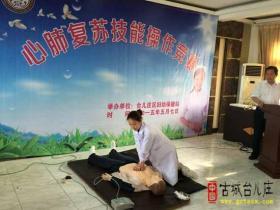 台儿庄区妇幼保健院举行心肺复苏技能操作竞赛(图)