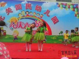 """童心如诗、放飞梦想——台儿庄回民幼儿园庆""""六一""""文艺汇演(图)"""