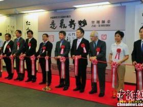 """""""是最奇妙""""中国书法篆刻特展在日本东京举行 台儿庄人参展(图)"""