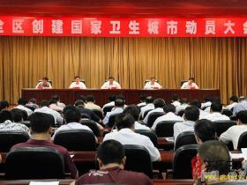 古城台儿庄:全区创建国家卫生城市动员大会召开(图)