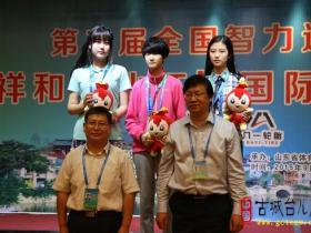 第三届智力运动会台儿庄赛区国际象棋比赛圆满结束(图)