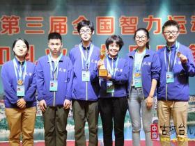 第三届智运会国际象棋比赛诞生四枚团体金牌(图)