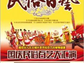 台儿庄古城2015年国庆民俗百艺大汇演(图)