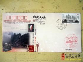 《血战台儿庄》电影拍摄30周年纪念封发行(图)