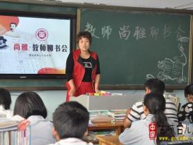 枣庄三十九中举行尚雅师生聊书会(图)