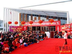 第四届中国春节旅游旅游产品博览会(台儿庄)圆满闭幕成交额过亿(图)
