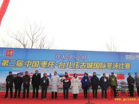 第二届中国·枣庄台儿庄古城国际冬泳节今天开幕(图)
