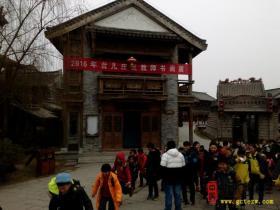 台儿庄区举行迎新春教师书画展(图)