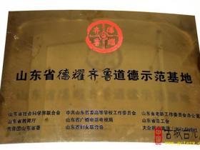 枣庄二中荣获山东省德耀齐鲁道德示范基地荣誉称号(图)