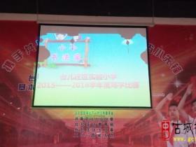 台儿庄区实验小学举行书法比赛活动(图)