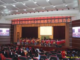 专家引领方向 追求高效课堂——特级教师余映潮来枣庄二中作学术报告(图)