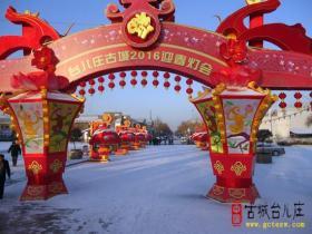 山东枣庄台儿庄古城雪景掠影(图)