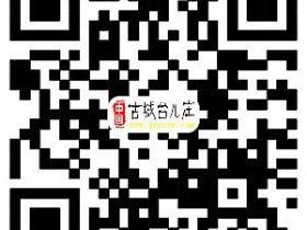 古城台儿庄网站官方微信10月26日正式上线