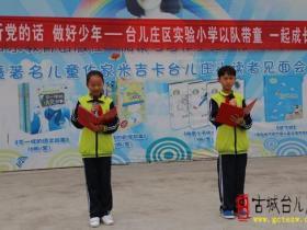 台儿庄区实验小学开展庆祝建队日活动(图)