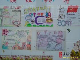 台儿庄区运河街道办事处西关小学建设学校走廊文化(图)