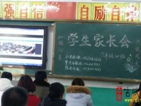 家校携手 共创辉煌 --台儿庄区实验小学召开2016年冬季家长会(图)