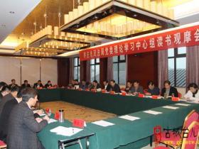 市司法局党委中心组读书观摩会在台儿庄区召开(图)