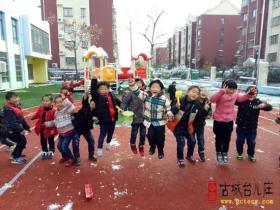 台儿庄区实验幼儿园金桂分园开展雪天童趣户外活动(图)
