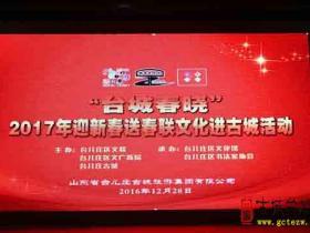 """【图文】""""台城春晓""""2017年迎新春送春联文化进古城活动今天举行"""