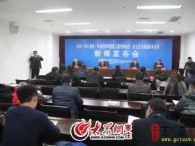 冬泳世界杯枣庄站将于2017年1月15至16日在台儿庄古城举行(图)