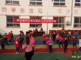 邳庄镇中心幼儿园举行幼儿花样操比赛(图)