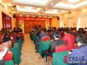 台儿庄大酒店隆重举行2015年工作总结表彰大会(图)