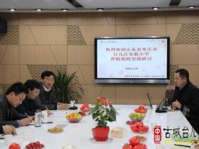 台儿庄区实验小学与南京市洪武北路小学举行友好合作学校联谊活动(图)