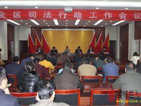 台儿庄区司法行政工作会议召开 李晓红出席(图)