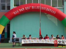 台儿庄区实验幼儿园顺利召开春季运动会(图)