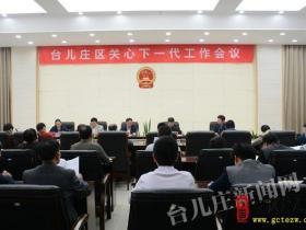 古城台儿庄:全区关心下一代工作会议召开(图)