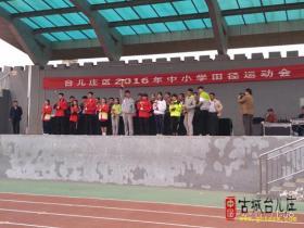 台儿庄实验小学荣获2016年区中小学田径运动会第一名(图)