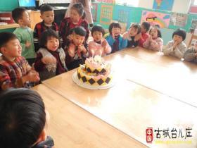 """台儿庄区实验幼儿园:爱在""""生日宴会""""(图)"""