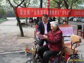 台儿庄区司法局开展全民国家安全教育日宣传活动(图)