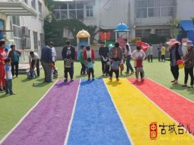 快乐运动 健康成长——邳庄镇中心幼儿园举办第二届亲子运动会(图)