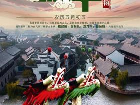 【活动安排】端午节,山东台儿庄古城美丽遗产之旅(图)