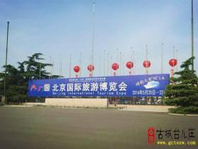 北上北京:台儿庄古城参展2016北京国际旅游博览会(图)