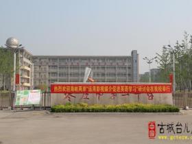 全市英语教学研讨会在枣庄二中成功举办(图)