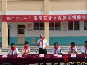 """台儿庄区顿东小学成功举办庆""""六一""""香港联合水泥集团捐赠仪式(图)"""