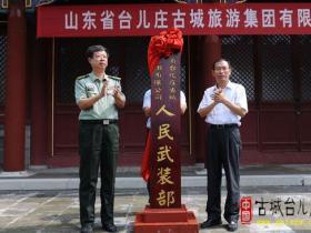 【组图】台儿庄古城旅游集团有限公司人民武装部7月22日成立