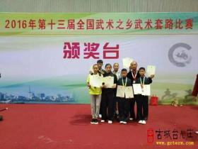 台儿庄运动员在第13届全国武术之乡武术套路比赛喜获五金六银四铜(图)