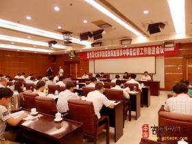 枣庄市深化商事制度改革加强事中事后监管工作推进会今天召开(图)
