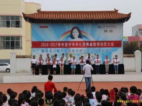 台儿庄区实验小学隆重举行开学典礼暨养成教育动员大会(图)