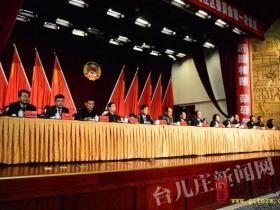【图文】政协台儿庄区委员会第九届一次会议昨天胜利闭幕