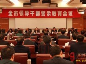 枣庄全市领导干部警示教育会议今天召开(图)