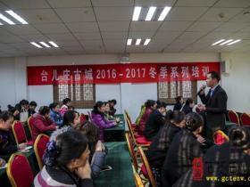 台儿庄古城2016-2017冬季系列培训—营销技巧培训举行(图)