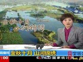 【图文】央视一天两次直播台儿庄:多彩中国美  双龙湖湿地
