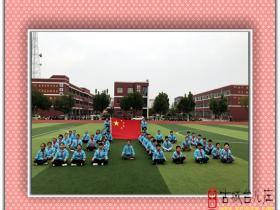 """爱我中华,做共产主义接班人----西关小学""""喜迎十九大,我和国旗合影""""系列活动(图)"""