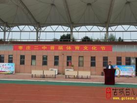 发展体育运动  增强师生体质——枣庄二中举办首届体育文化节活动(图)