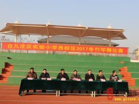 竹韵飘香 舞动校园---台儿庄区实验小学西校区举行竹竿舞比赛(图)