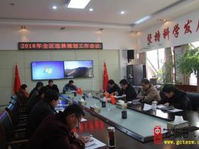 台儿庄区林业局召开2018年造林规划工作会议(图)